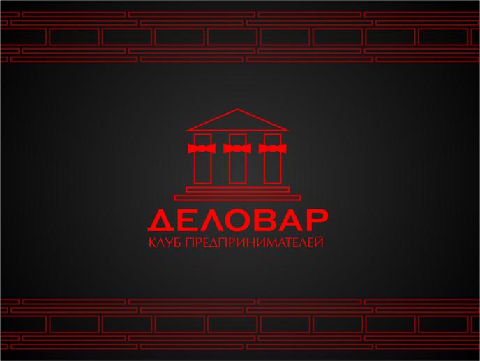 """Логотип и фирм. стиль для Клуба предпринимателей """"Деловар"""" фото f_5045d9852062b.jpg"""