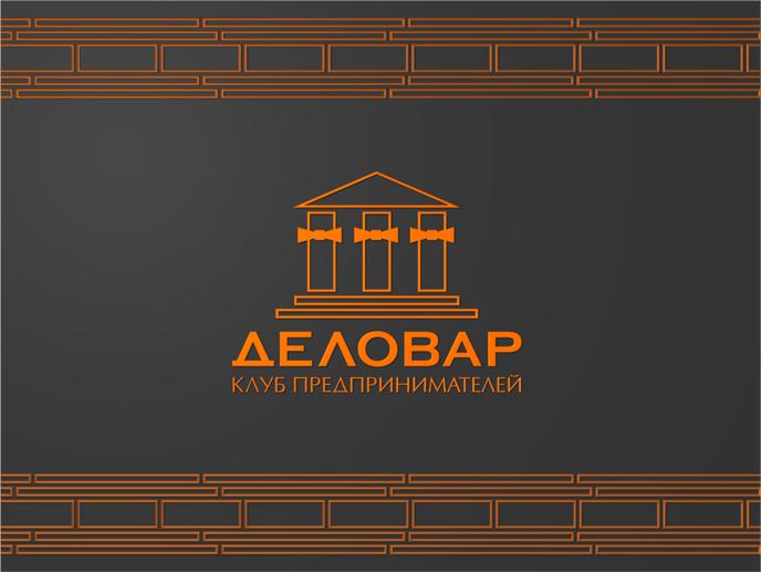 """Логотип и фирм. стиль для Клуба предпринимателей """"Деловар"""" фото f_5045dc944d5e6.jpg"""