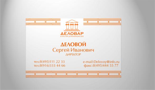 """Логотип и фирм. стиль для Клуба предпринимателей """"Деловар"""" фото f_50478739d1467.jpg"""