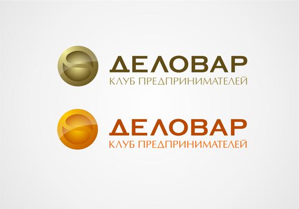 """Логотип и фирм. стиль для Клуба предпринимателей """"Деловар"""" фото f_5048cac3e5d7c.jpg"""