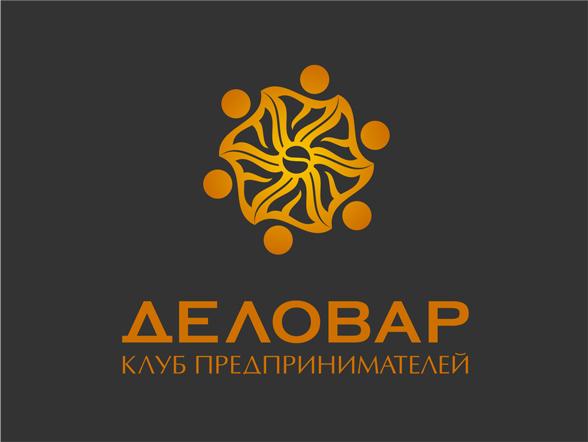 """Логотип и фирм. стиль для Клуба предпринимателей """"Деловар"""" фото f_504932ee67297.jpg"""