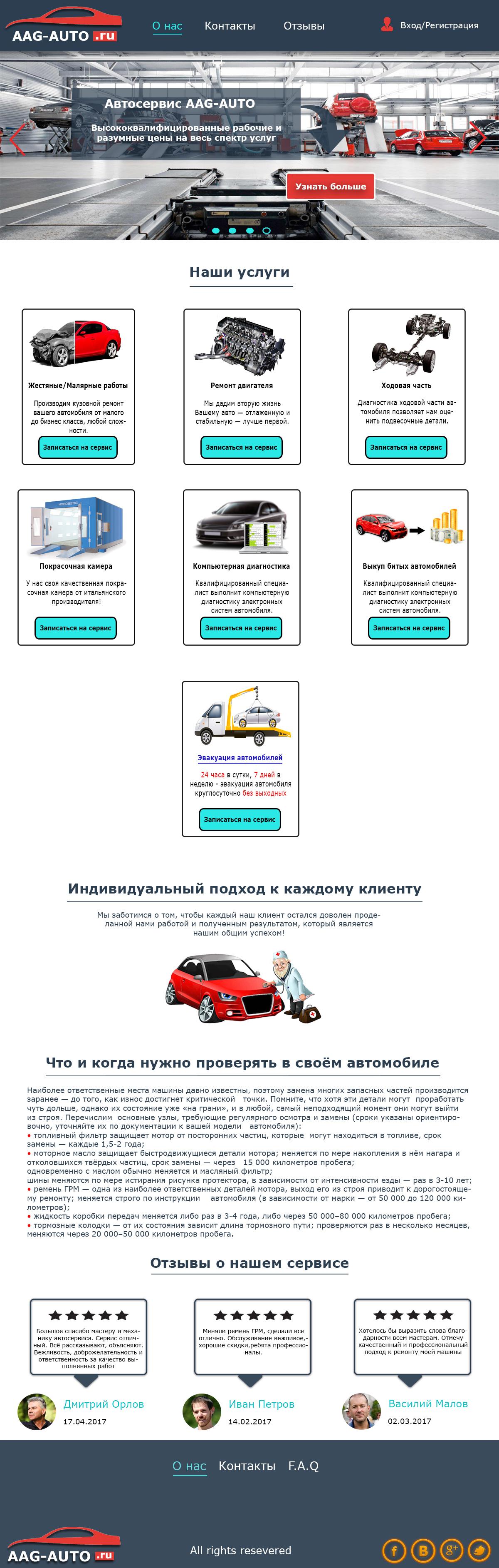 Дизайн сайта автосервиса фото f_48858f90b6fea59d.jpg