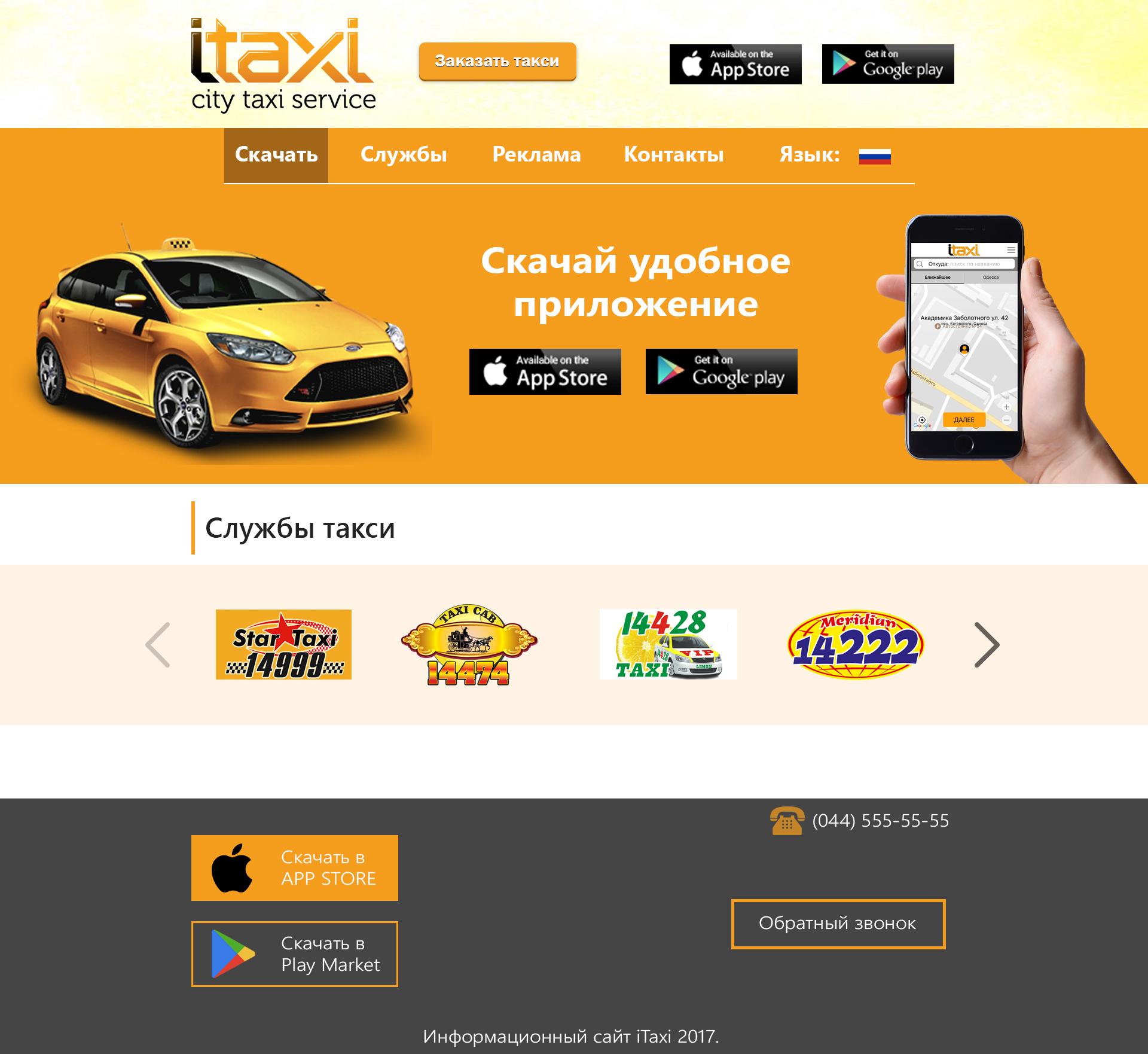 Редизайн сайта www.itaxi.md фото f_725599071728da1e.jpg