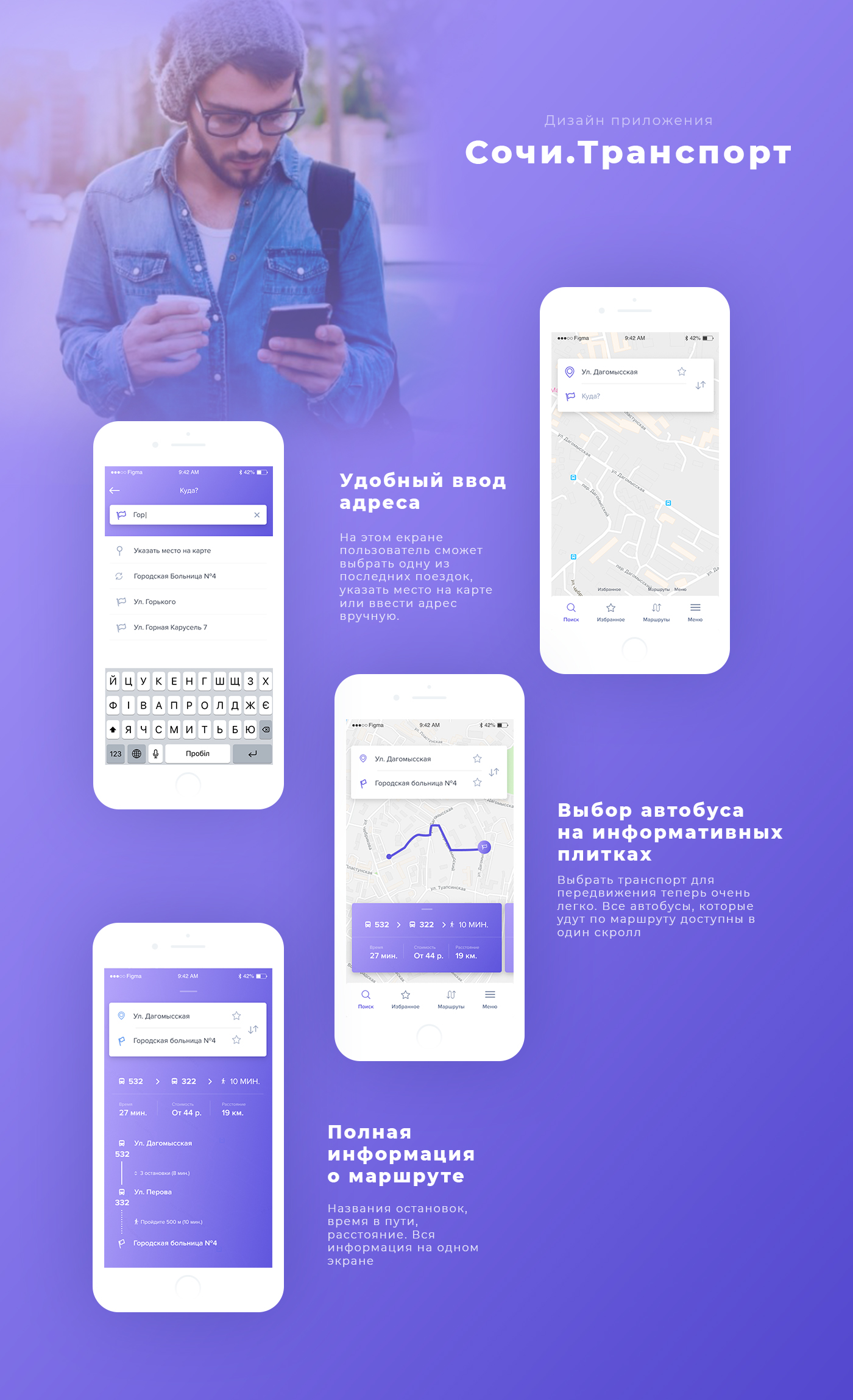 Дизайн-концепция мобильного приложения (3 экрана) фото f_8425b7ca4e13d1a8.jpg
