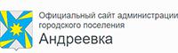 Городское поселение «Андреевка» , сайт администрации