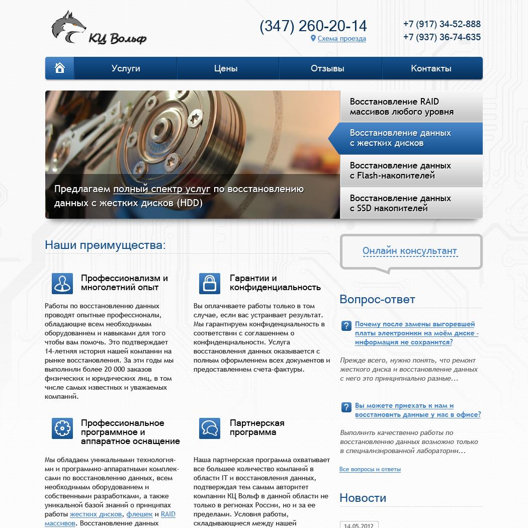 «КЦ Вольф», сайт центра восстановления данных