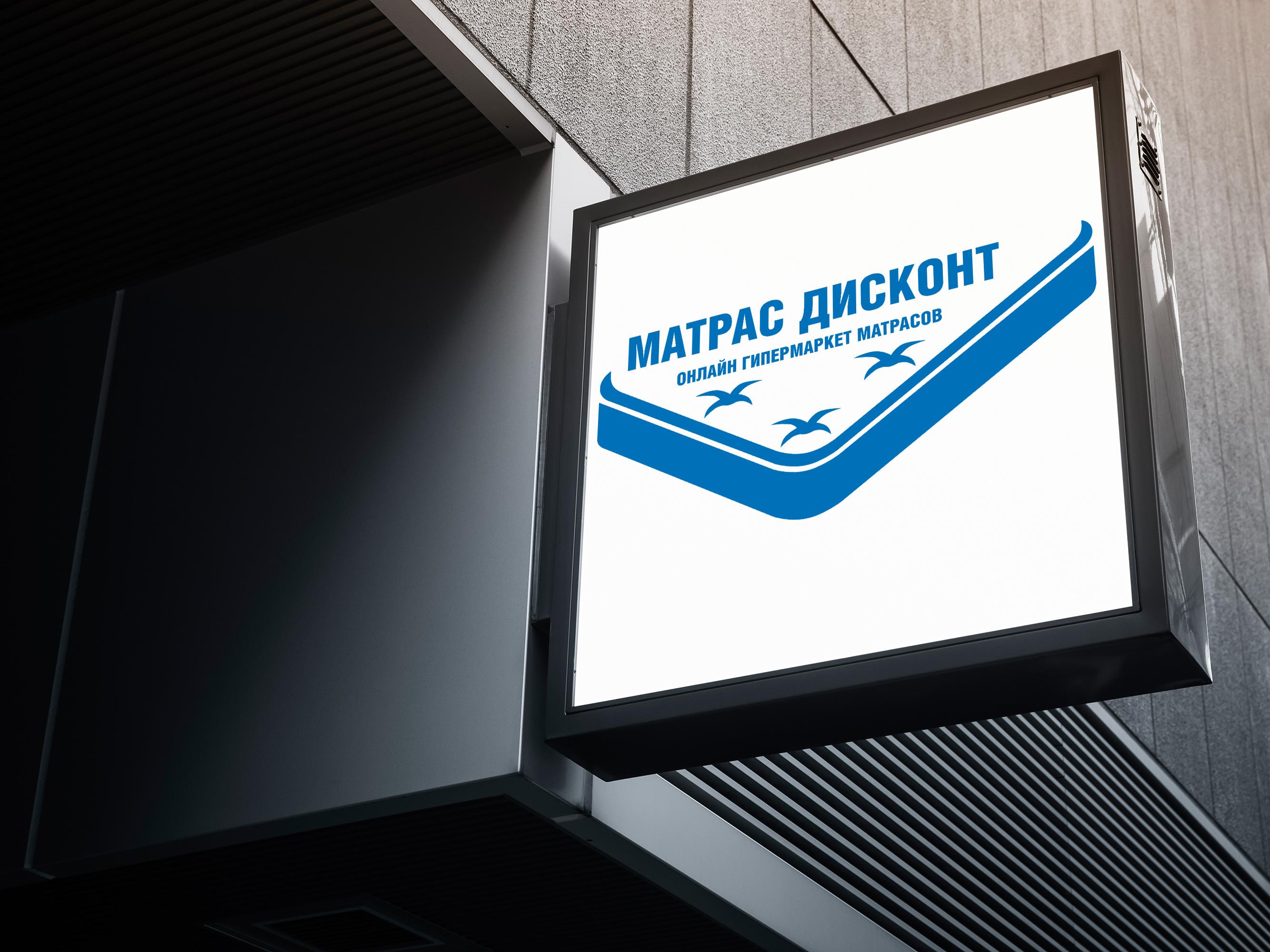 Логотип для ИМ матрасов фото f_5045c8647abdfd51.jpg