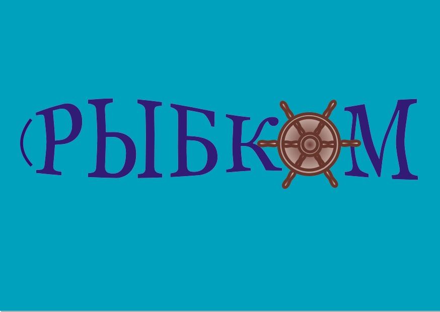 Создание логотипа и брэндбука для компании РЫБКОМ фото f_7065c168c8eeeebf.jpg