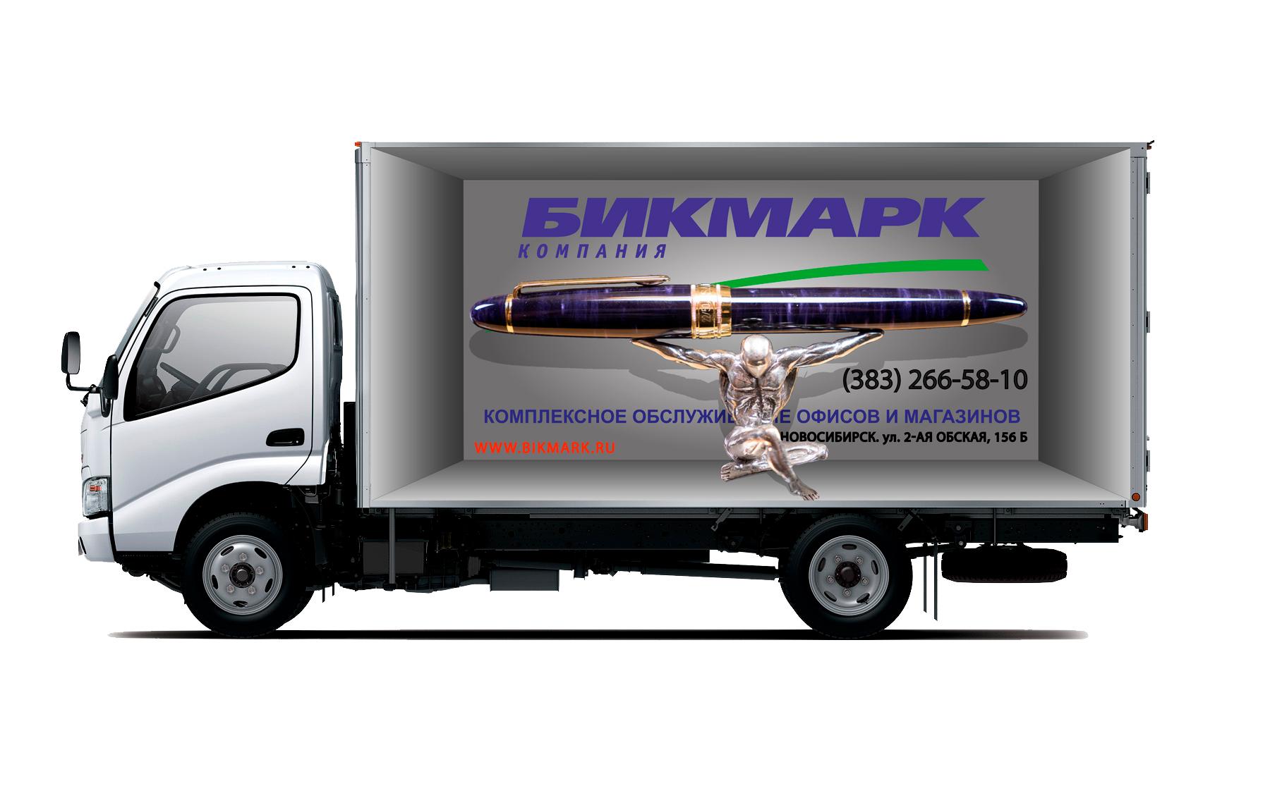 Разработка  рекламы на грузовые машины фото f_0245b2eb2ee83747.jpg