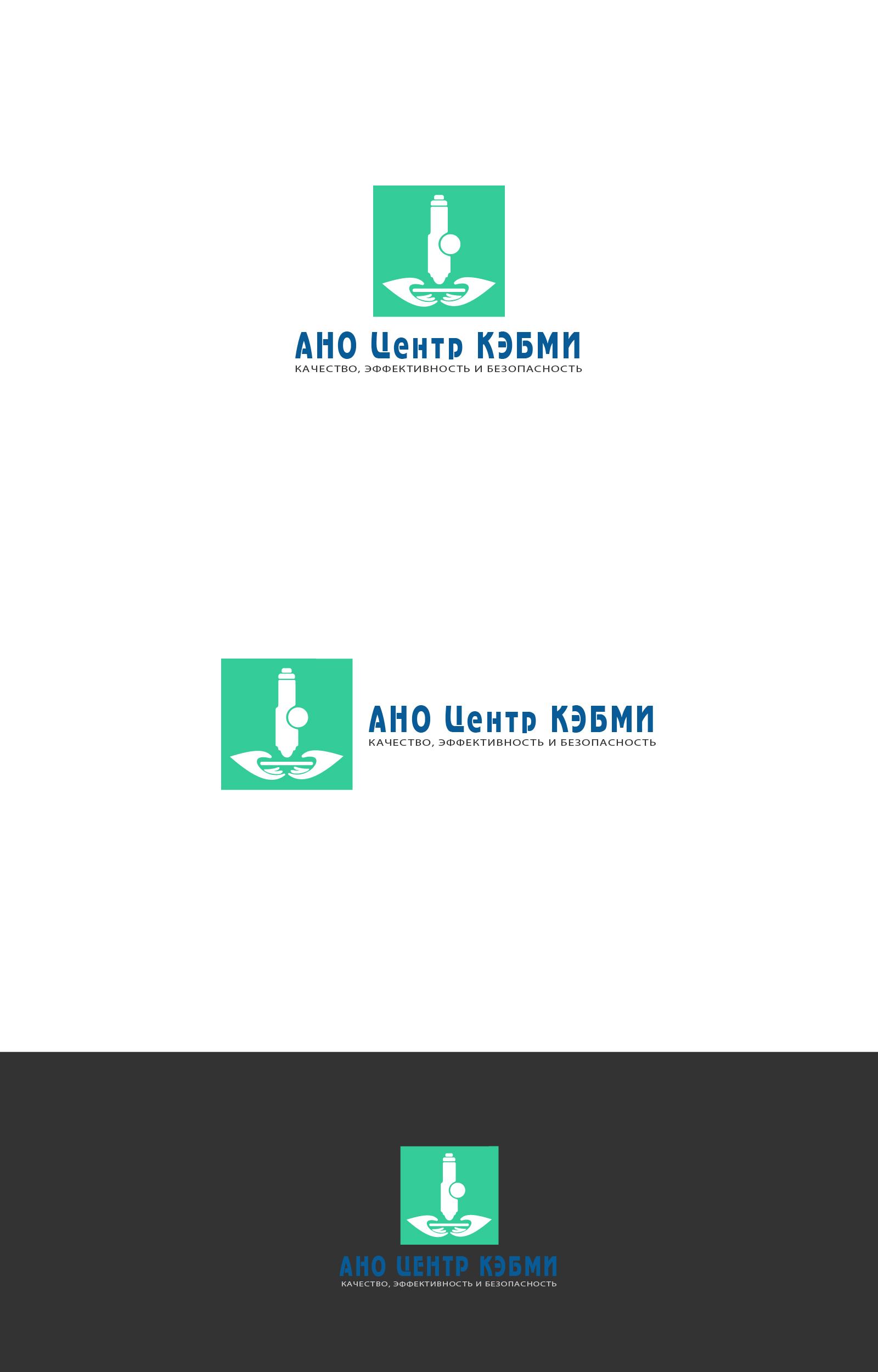 Редизайн логотипа АНО Центр КЭБМИ - BREVIS фото f_2645b1b8b9b7deab.jpg