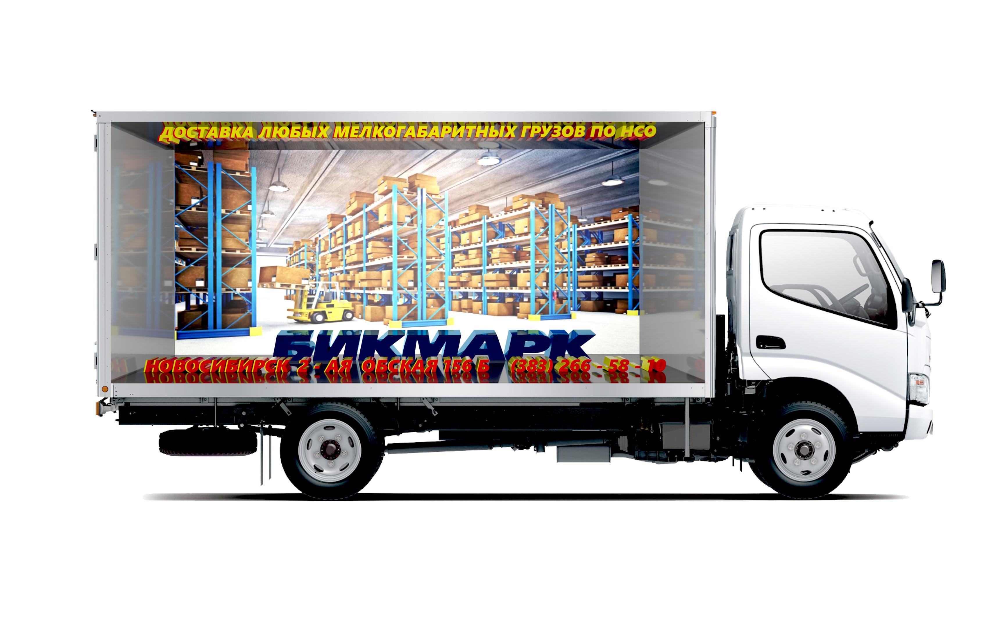 Разработка  рекламы на грузовые машины фото f_4345b2e9216870af.jpg