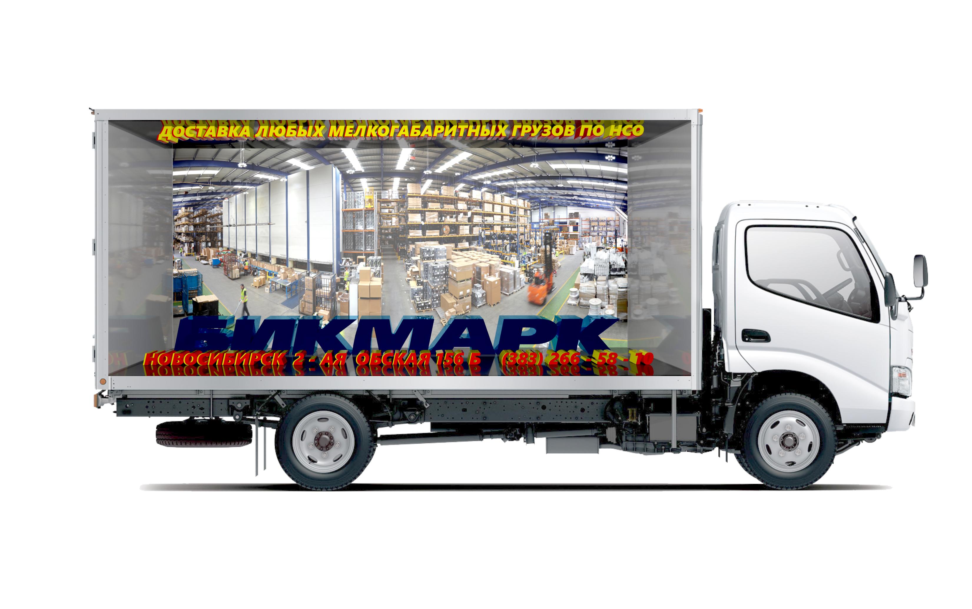 Разработка  рекламы на грузовые машины фото f_4415b2e9909b6a15.jpg