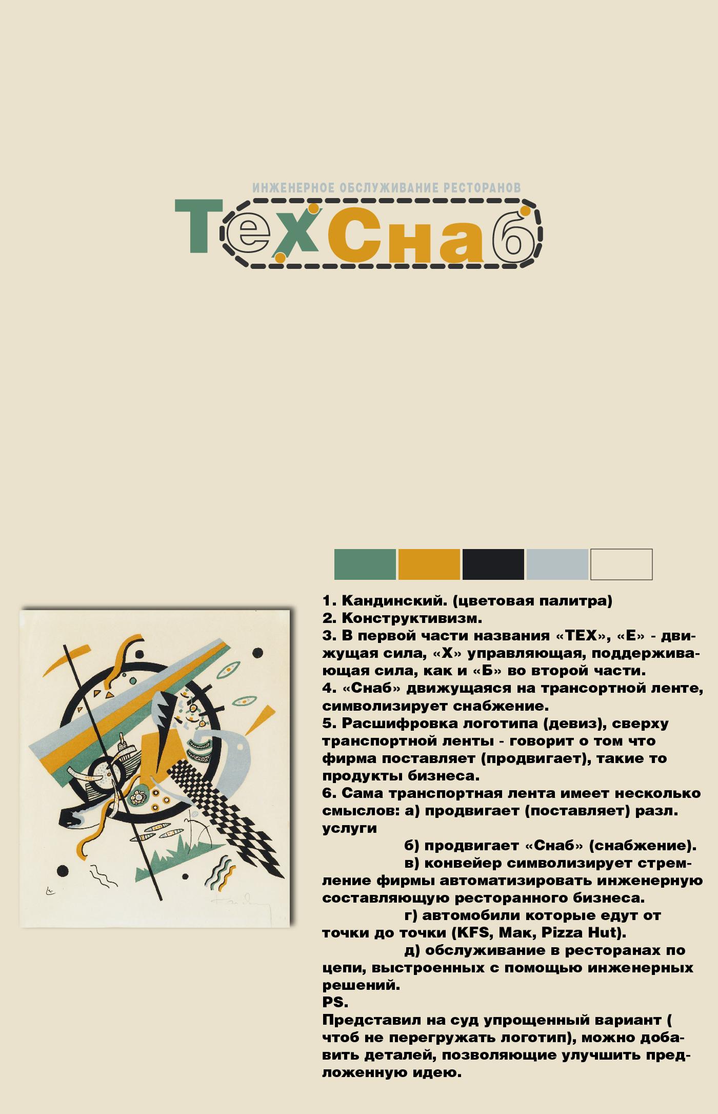 Разработка логотипа и фирм. стиля компании  ТЕХСНАБ фото f_5005b20408319933.jpg