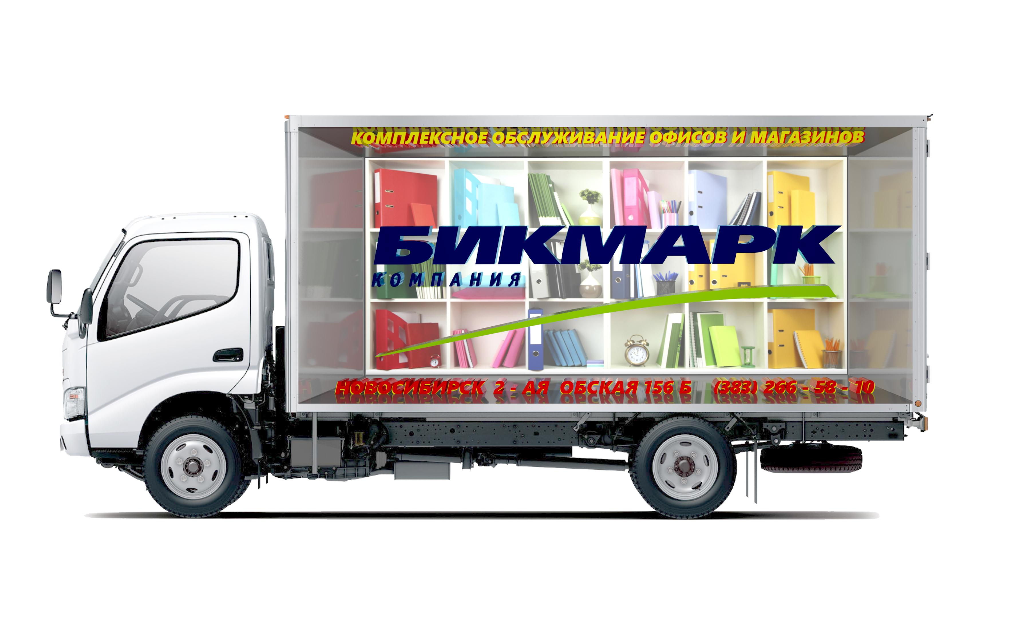 Разработка  рекламы на грузовые машины фото f_7565b2e600fb4282.jpg