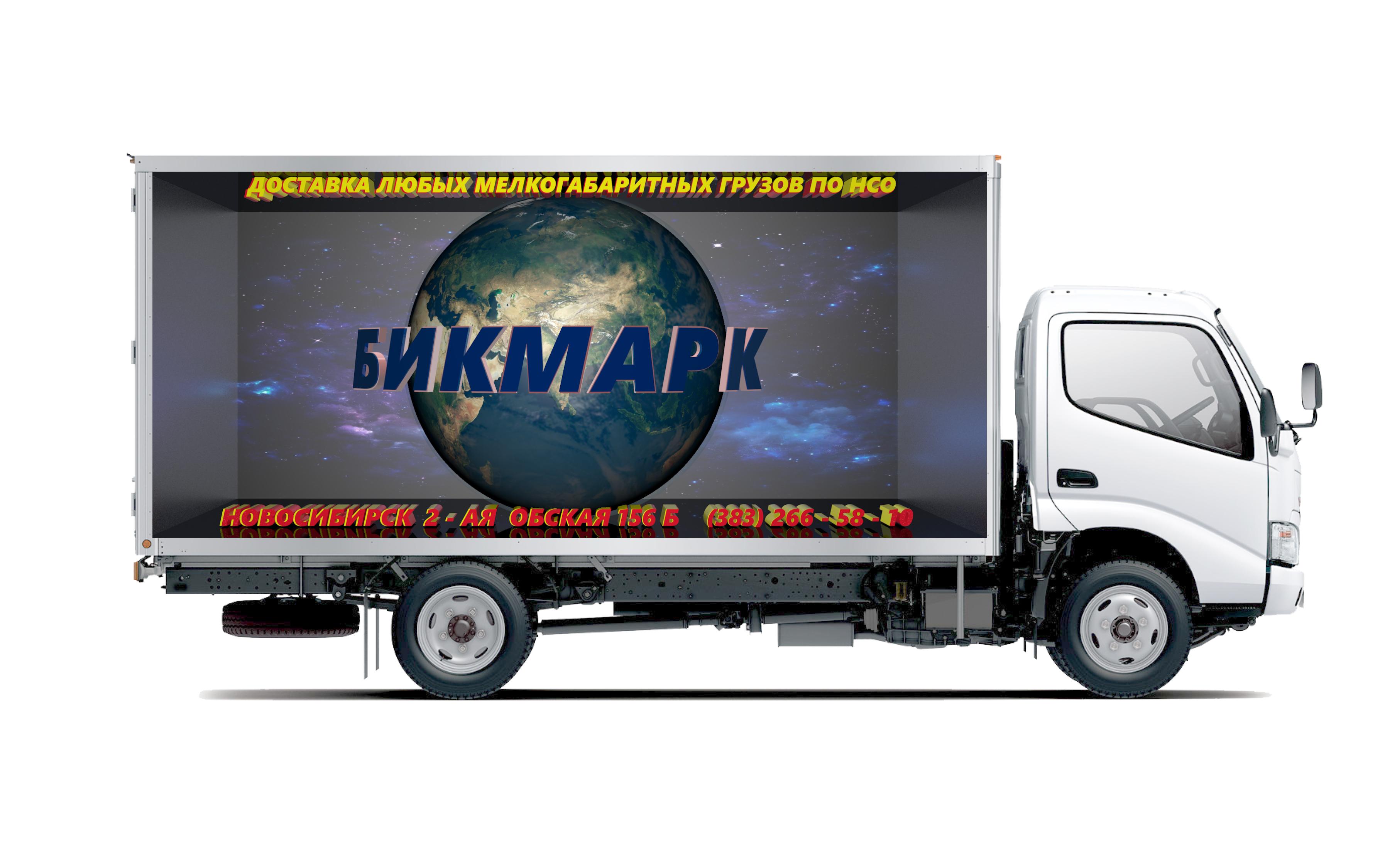Разработка  рекламы на грузовые машины фото f_7715b2fba9eb220b.jpg