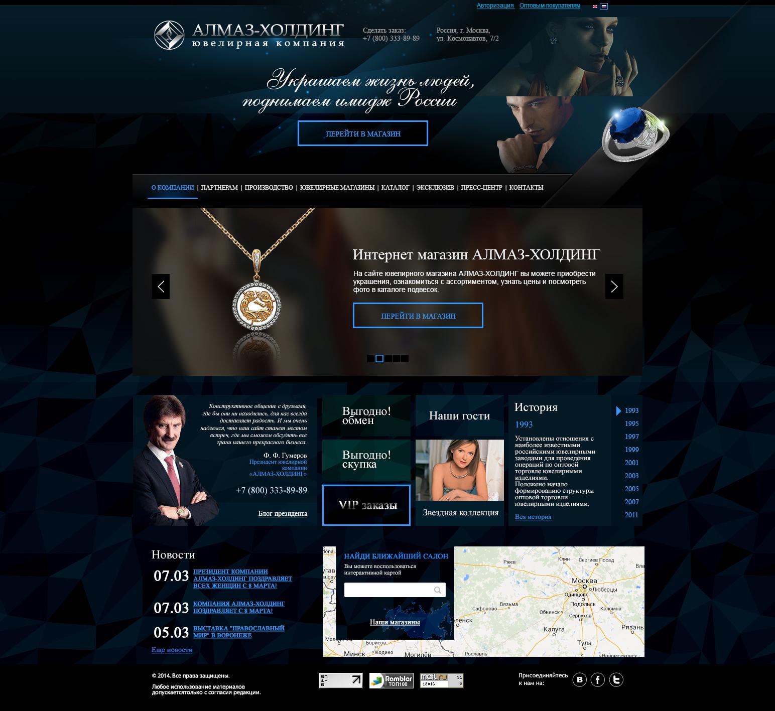 Дизайн сайта для ювелирной компании Алмаз-Холдинг фото f_709531d998c0fa1c.jpg