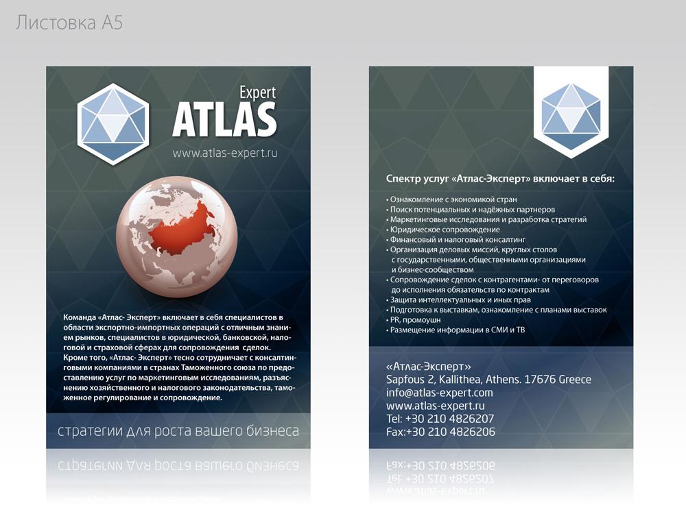 Листовка и логотип Атлас Эксперт А5
