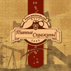 Логотип—эмблема пивной компании