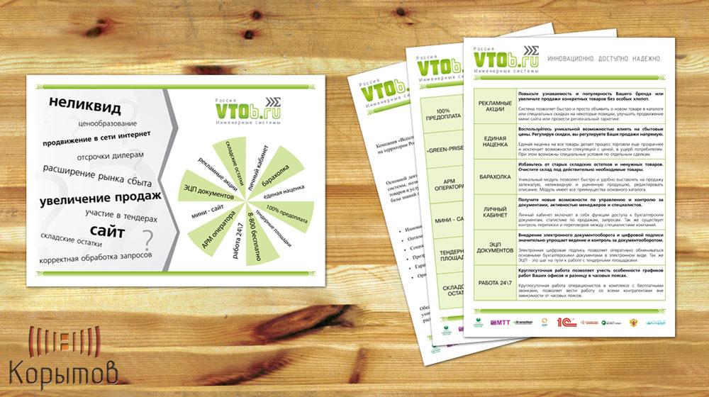 Презентация А4, VTOb.ru