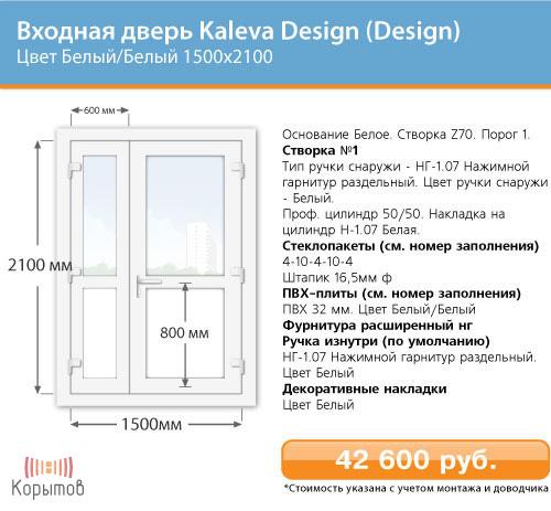 Схемы дверей, Kaleva