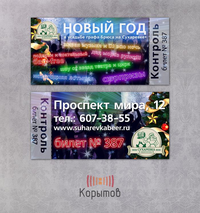 Приглашение на новый год, Сухаревка Beer