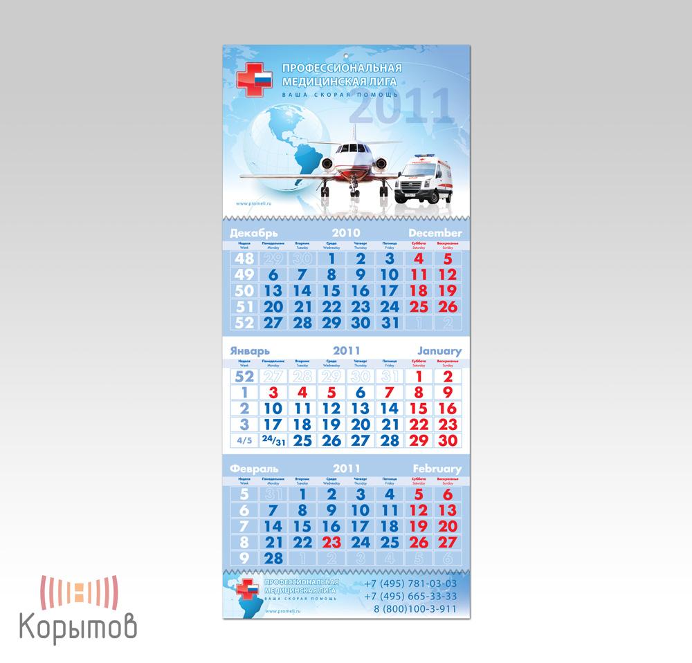Квартальный календарь, Медицинская Лига