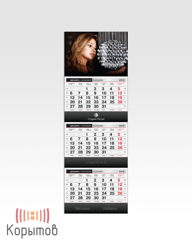 Квартальный календарь, Студия Логра