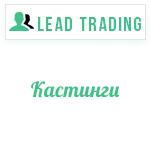 Лиды на кастинги / Оплата только за лиды