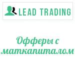 Лиды на офферы с маткапиталом / Оплата только за лиды
