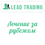 Лиды на лечение за рубежом / Оплата только за лиды