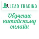 Лиды обучение китайскому онлайн / Оплата только за лиды