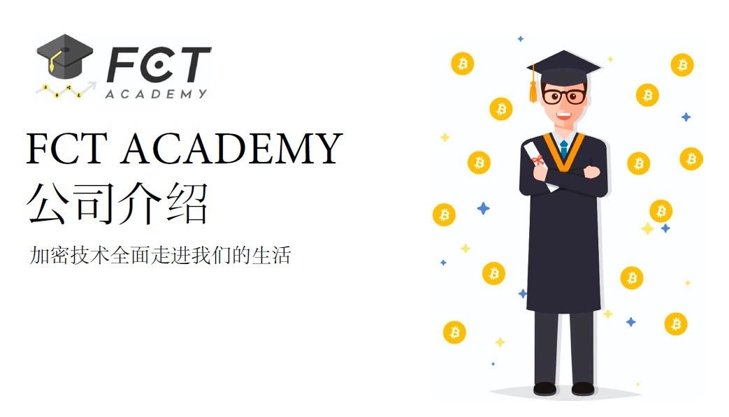 Передо на китайский для академии FCT