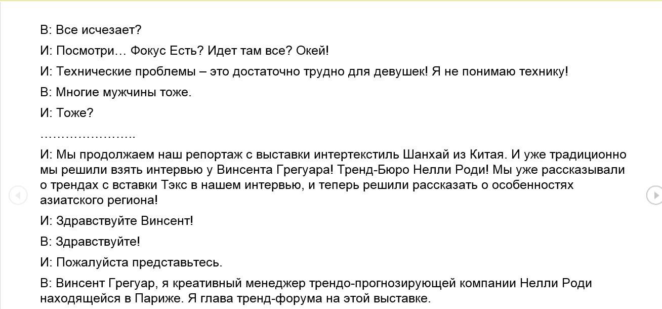 Перевод ролика-интервью с английского на русский 19 минут