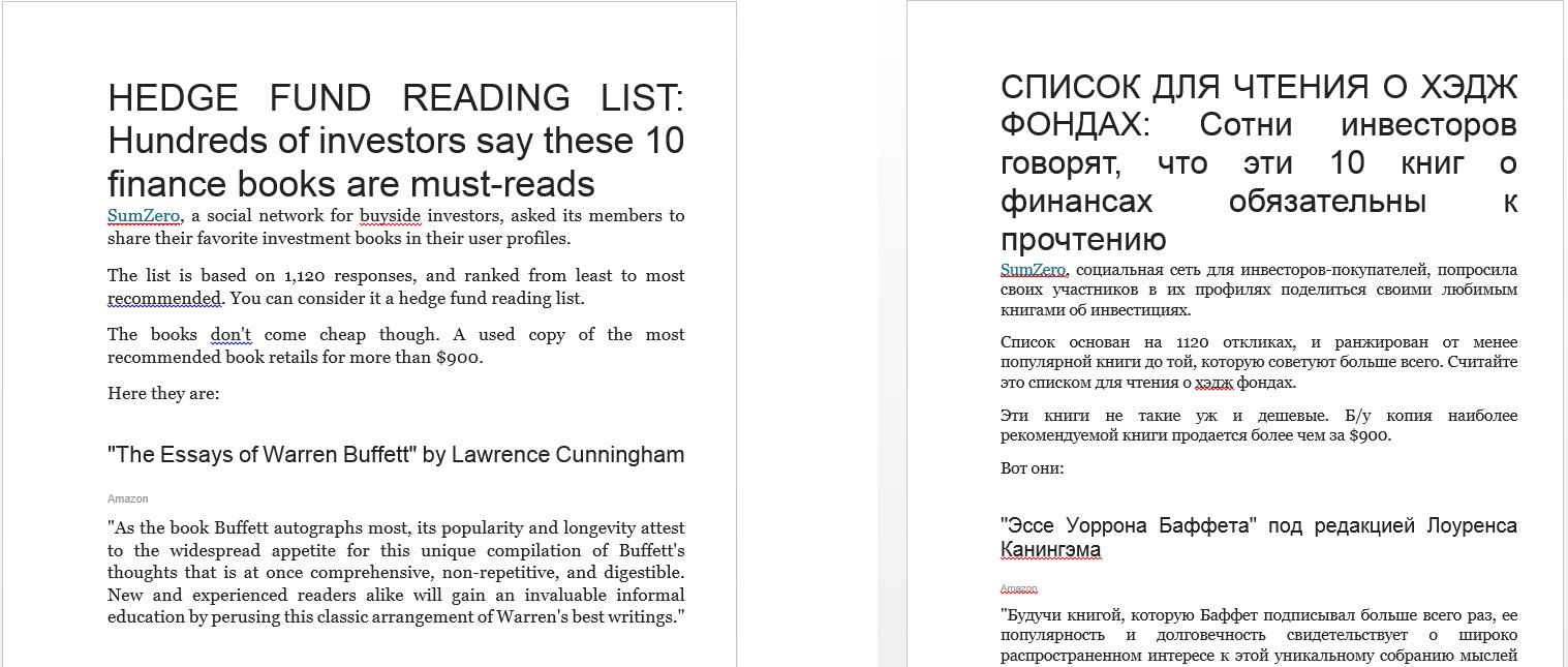 Перевод статьи о биржевой литературе