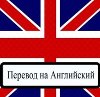 Качественный, ручной перевод НА АНГЛИЙСКИЙ - 2 RUB/Слово