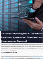Перевод статьи о технологиях бизнеса