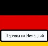 Качественный, ручной перевод НА НЕМЕЦКИЙ – 2 RUB/Слово