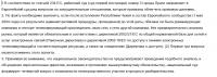 Перевод заключения европейского суда с испанского на русский!