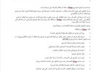 Перевод текста на арабский!