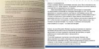 Юридический перевод - Единообразный торговый кодекс UUC 4-306