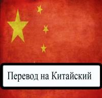 Качественный, ручной перевод НА КИТАЙСКИЙ  - 4 RUB/Слово