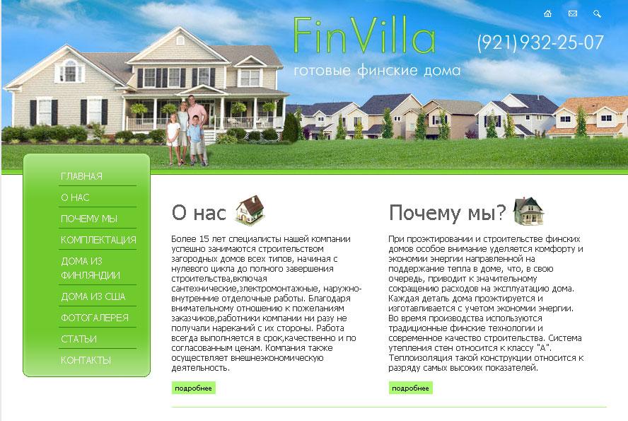 FinVilla - оптимизация сайта