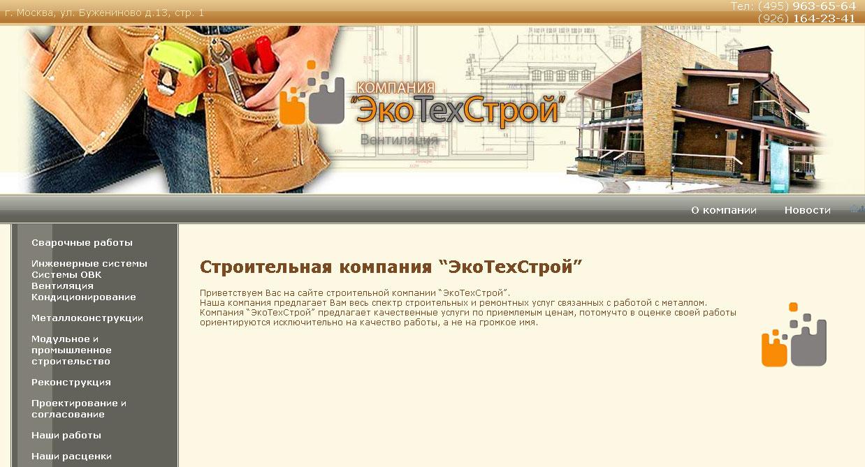 ЭкоТехСтрой - полная оптимизация сайта
