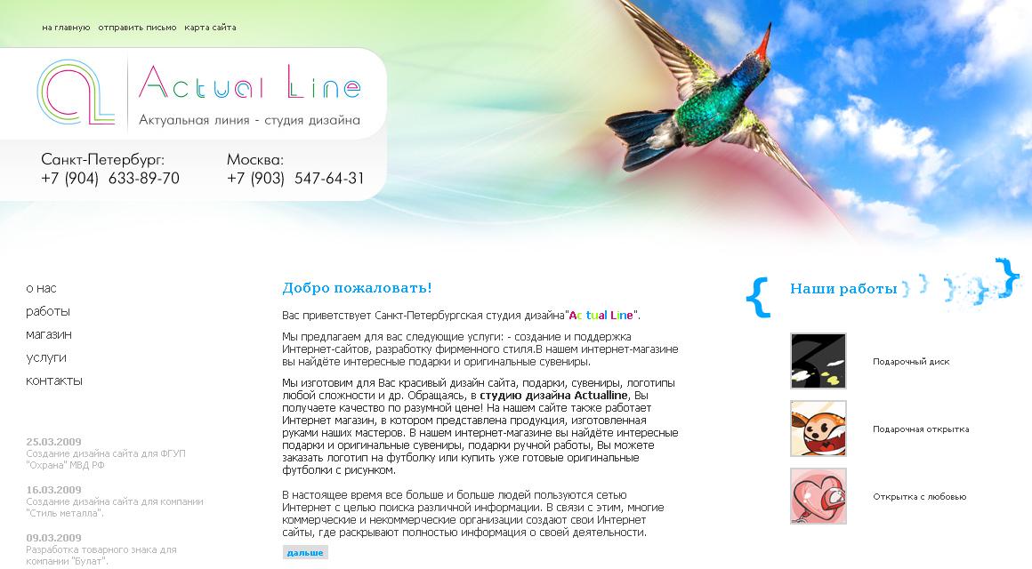 Actual  Line - студия дизайна