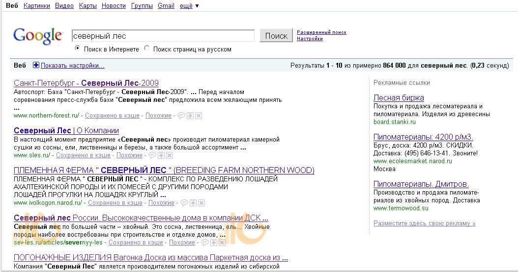 Sev-les.ru -северный лес -Google