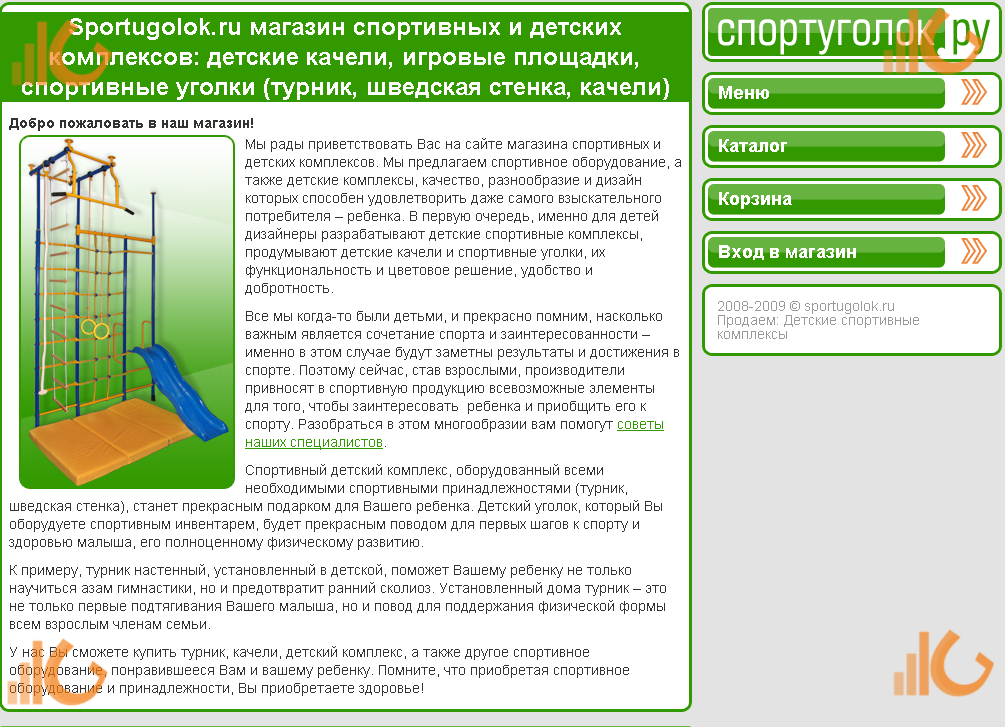 Оптимизация сайта Спортуголок