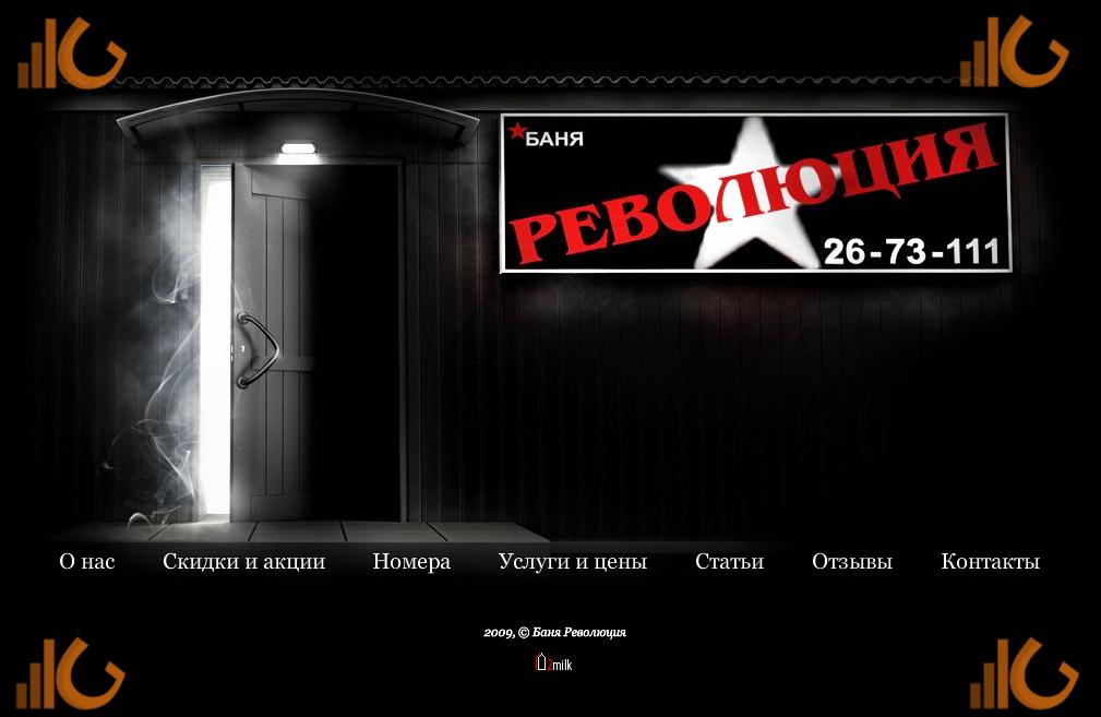 """Оптимизация сайта бани """"Революция"""""""