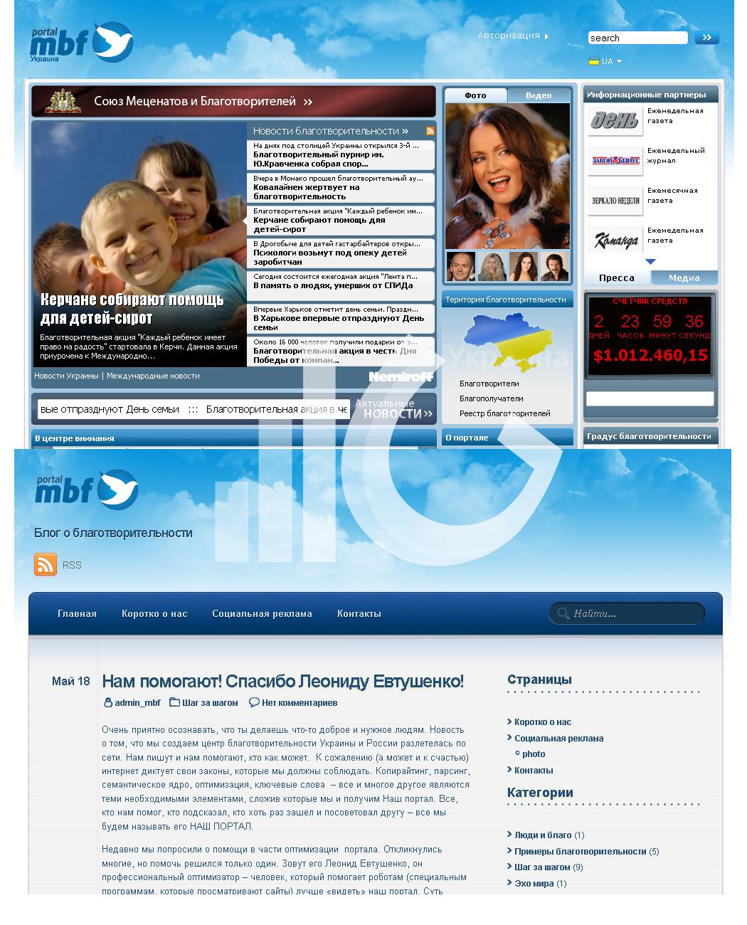 MBF portal портал о благотворительности