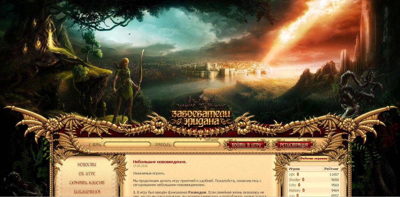Онлайн игра Завоеватели Эридана