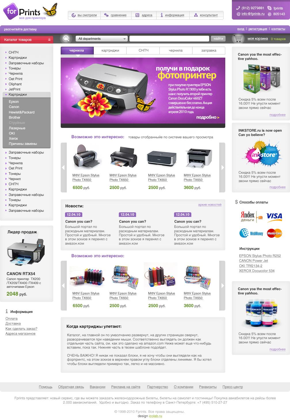 """Интернет-магазин """"Все для принтера"""""""